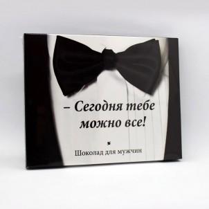 """Набор шоколадных плиток """"Сегодня тебе можно все""""-1"""
